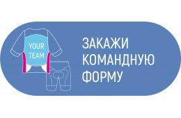 Заказ командной формы