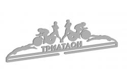 Держатель для медалей / Триатлон, Медаллеры - в интернет магазине спортивных товаров Tri-sport!
