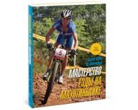 Мастерство езды на маунтинбайке / Книга