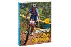 Мастерство езды на маунтинбайке / Книга, Книги - в интернет магазине спортивных товаров Tri-sport!