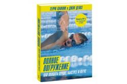 Полное погружение. Как плавать лучше, быстрее и легче., Книги - в интернет магазине спортивных товаров Tri-sport!