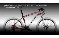 MTB WILIER 101 XC'12 XTR 10V+CORSA SL+CROSSMAX ST / ВЕЛОСИПЕД, Горные - в интернет магазине спортивных товаров Tri-sport!