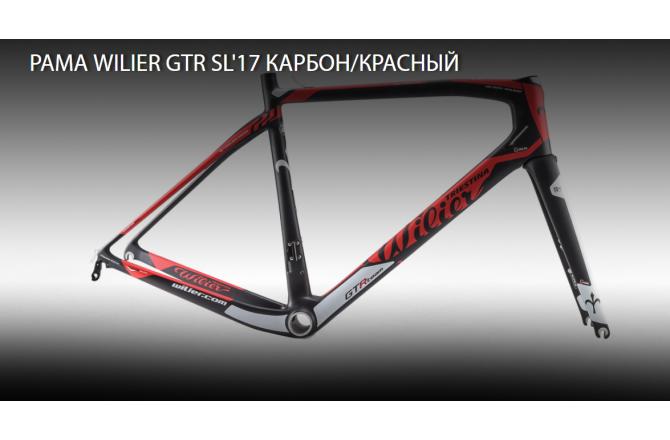 Wilier GTR SL'17 / Рама (карбон/красный), Рамы - в интернет магазине спортивных товаров Tri-sport!