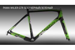 Wilier GTR SL'17 / Рама (черно/зеленая), Рамы - в интернет магазине спортивных товаров Tri-sport!