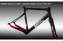 BMC Granfondo GF01 FRS DTi / Рама шоссе, Рамы - в интернет магазине спортивных товаров Tri-sport!
