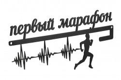 Первый марафон  /Держатель для одной медали, Медаллеры - в интернет магазине спортивных товаров Tri-sport!