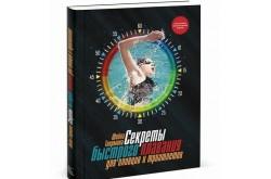 Секреты быстрого плавания для плавцов и триатлетов, Книги - в интернет магазине спортивных товаров Tri-sport!