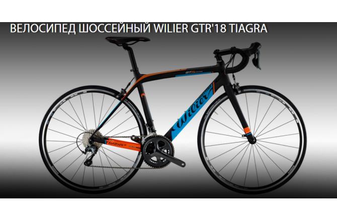 Wilier GTR'18 Tiagra / Велосипед шоссейный, Шоссейные - в интернет магазине спортивных товаров Tri-sport!