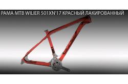 Wilier 501XN'17 / Рама красный лакированный@, Рамы - в интернет магазине спортивных товаров Tri-sport!