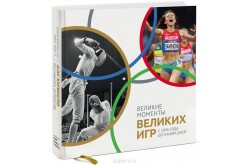 Великие моменты великих Игр. С 1896 года до наших дней \ Книга, Книги - в интернет магазине спортивных товаров Tri-sport!