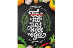 Полезная еда. Развенчание мифов о здоровом питании, Книги - в интернет магазине спортивных товаров Tri-sport!