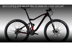 MTB Wilier TRN 29 Sram XX + Fox 32Float / Велосипед, Двухподвесы - в интернет магазине спортивных товаров Tri-sport!