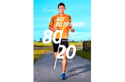 Бег по правилу 80/20. Тренируйтесь медленнее, чтобы соревноваться быстрее / Книга, Книги - в интернет магазине спортивных товаров Tri-sport!