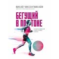 Бегущий в потоке. Как получать удовольствие от спорта и улучшать результаты / Книга