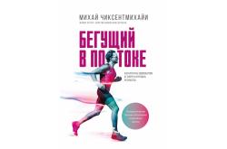 Бегущий в потоке. Как получать удовольствие от спорта и улучшать результаты / Книга, Книги - в интернет магазине спортивных товаров Tri-sport!