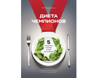 Диета чемпионов. 5 принципов питания лучших спортсменов / Книга