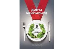 Диета чемпионов. 5 принципов питания лучших спортсменов / Книга, Книги - в интернет магазине спортивных товаров Tri-sport!
