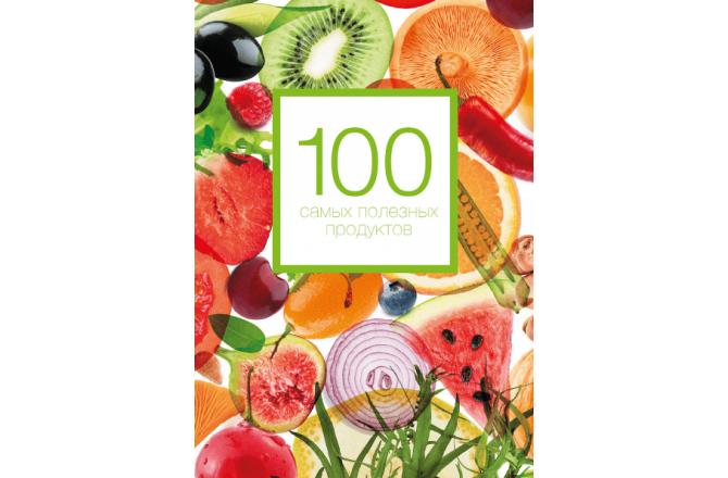 100 самых полезных продуктов, Книги - в интернет магазине спортивных товаров Tri-sport!