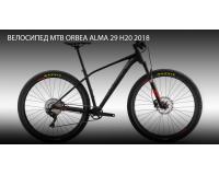 Orbea MTB ALMA 29 H20 2018 / Велосипед