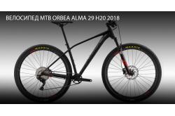 Orbea MTB ALMA 29 H20 2018 / Велосипед, Горные - в интернет магазине спортивных товаров Tri-sport!