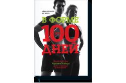 В форме за 100 дней, Книги - в интернет магазине спортивных товаров Tri-sport!