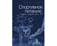 """Спортивное питание. """"Химия"""", допинг или...?? / Книга"""