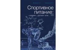 """Спортивное питание. """"Химия"""", допинг или...?? / Книга, Книги - в интернет магазине спортивных товаров Tri-sport!"""