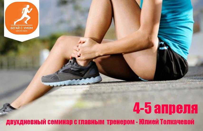 Seminar_ot_Ulii_Tolkachevoy_4_i_5_aprelya